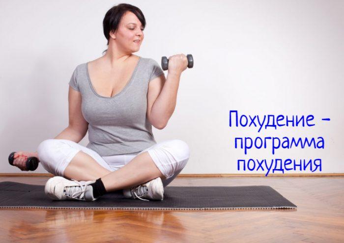 Похудение программа спорт