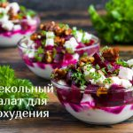 Свекольный салат для похудения