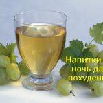 Какие напитки пить на ночь, чтобы похудеть?