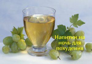 Напитки на ночь для похудения