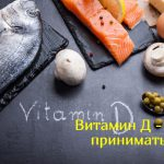 Витамин Д для похудения – как принимать?
