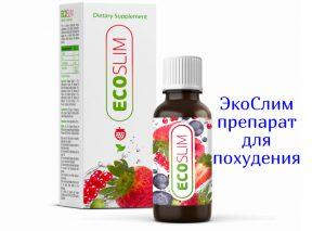ЭкоСлим препарат