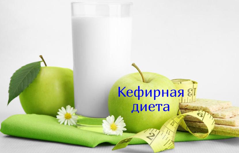 Кефирная диета