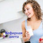 Кефирная диета, как один из способов похудеть