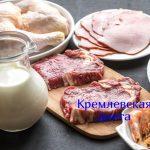Кремлевская диета – как быстро похудеть