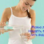 Можно ли похудеть, если пить воду