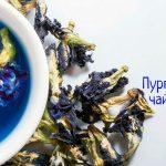 Как правильно пить пурпурный чай, чтобы похудеть