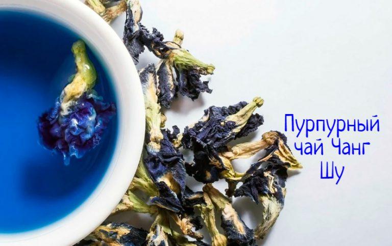 можно ли похудеть от пурпурного чая