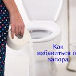 Как избавиться от запора: причины и лечение проблем с дефекацией