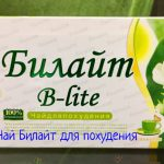 Чай Билайт для похудения – инструкция по применению