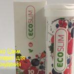 Эко Слим – сколько стоят таблетки для похудения