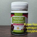 Худия Гордони – отзывы о средстве для похудения