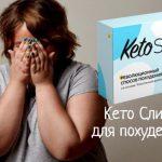 Кето Слим для похудения – отзывы покупателей о препарате