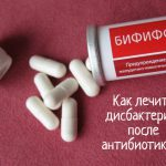 Как питаться правильно при дисбактериозе после антибиотиков?