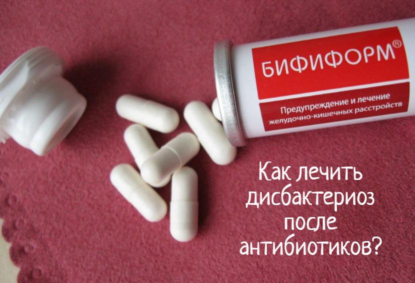 Как лечить дисбактриоз после антибиотиков