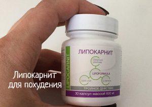 Липокарнит препарат