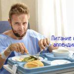Что и когда можно есть после удаления аппендицита