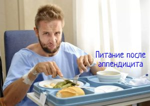 Питание после аппендицита