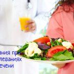 Питание при заболеваниях печени – рекомендации специалистов