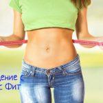 Тонус Фит для похудения – отзывы врачей