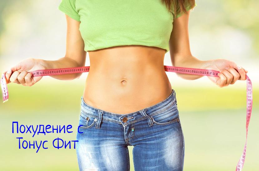Тонус Фит похудела