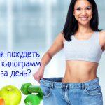 Можно ли похудеть на килограмм за день?