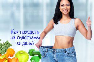 Как похудеть на кг за день
