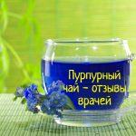 Пурпурный чай Чанг Шу – отзывы врачей