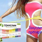 Тонуслим – инструкция по применению