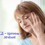 Вегетососудистая дистония – причины и лечение
