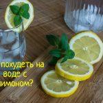 Как похудеть на воде с лимоном?