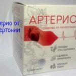 Артерио от гипертонии – инструкция по применению препарата