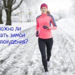 Можно ли бегать зимой для похудения?