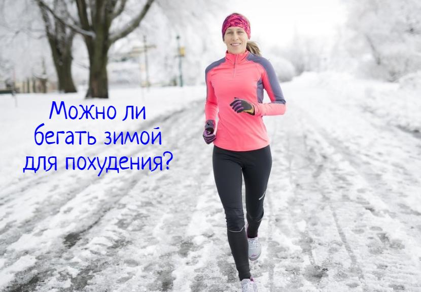 Бегать зимой для похудения