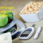 Сахарный диабет и ожирение – правильная диета