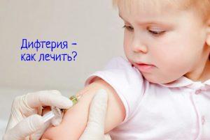 Дифтерия лечение