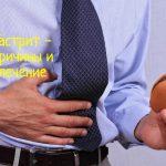 Гастрит - источники и проявления заболевания