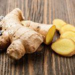 Рецепты с корнем имбиря для похудения