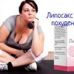 Липосакс для похудения – отзывы и рекомендации