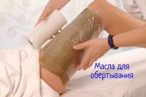 Масла для обертывания