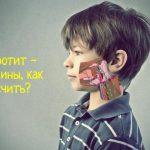 Паротит – причины и симптомы заболевания