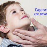 Диагностика паротита – как лечить заболевание