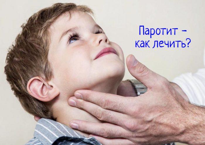 Паротит лечение