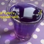 Пурпурный чай Чанг Шу – стоимость напитка, где заказать