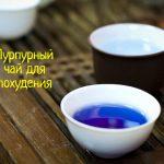 Пурпурный чай Чанг Шу – отзывы реальных покупателей