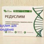 Противопоказания приему комплекса для похудения Редуслим