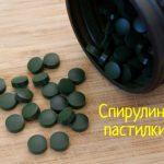 Спирулина для похудения – отзывы о натуральных пастилках