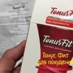 Тонус Фит – как пить средство для похудения