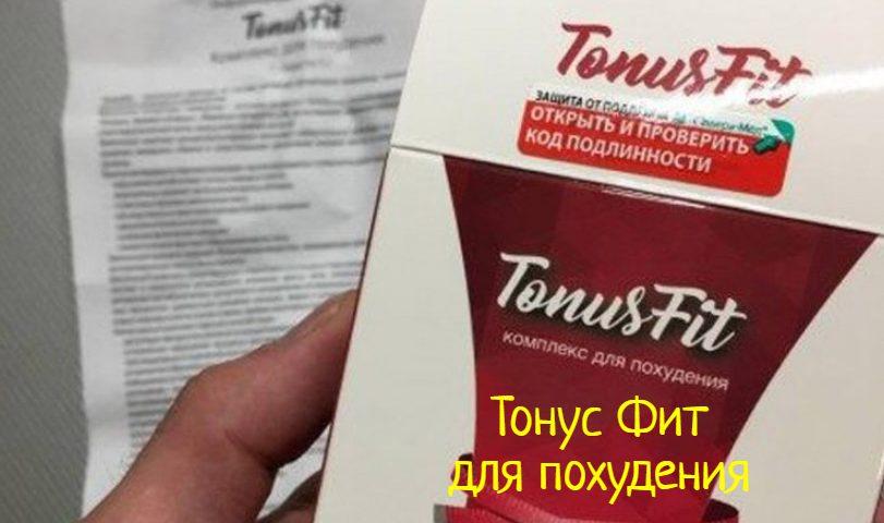 Тонус фИТ