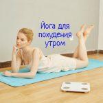 Йога утром для похудения – рекомендации